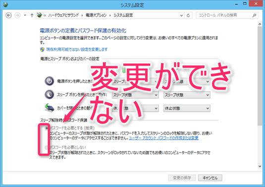 Windows 8/8.1 スリープ解除時に「パスワードを必要としない」の設定が変更不可能になっている