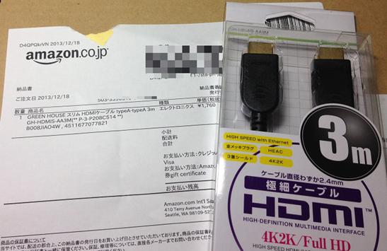 HDMIケーブルをAmazonから購入