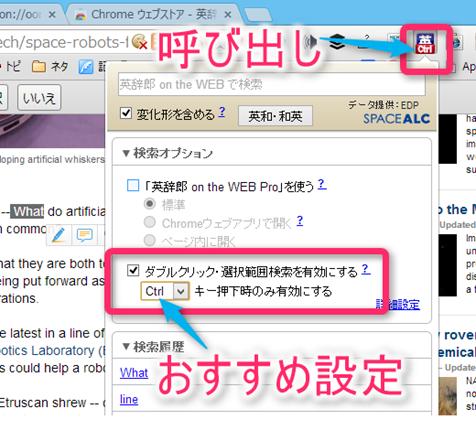 英辞郎 on the WEB 拡張機能