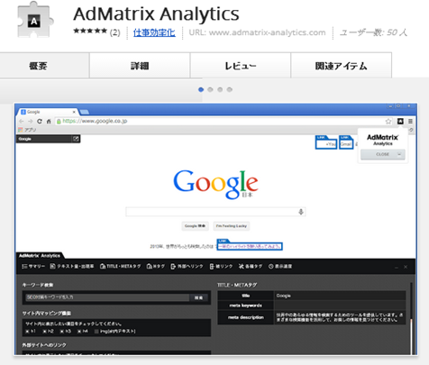 SEOアドバイスツール「AdMatrix Analytics」