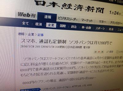 日経新聞 ソフトバンクがLTEスマホの定額プランを準備と報道