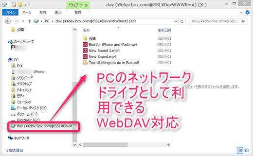 b無料のオンラインストレージサービス box をWebDAVに対応させてみた