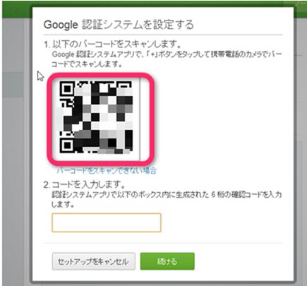 Google2段階認証システムのQRコード