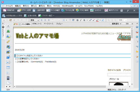 ホームページビルダー18を利用してライブドアブログを更新する方法