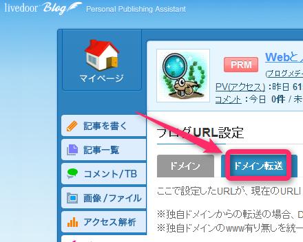 Livedoorブログが独自ドメインへのリダイレクトが可能に!