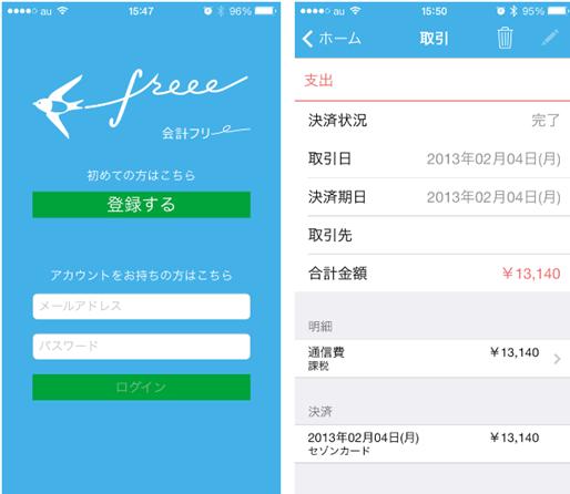 全自動会計ソフト freee(フリー)のiPhoneアプリの使い方