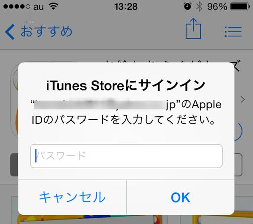 Apple ID の不正利用を防ぐために2段階認証(2ステップ確認)を設定する方法