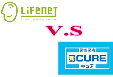 オリックス生命VSライフネット生命の医療保険を比較