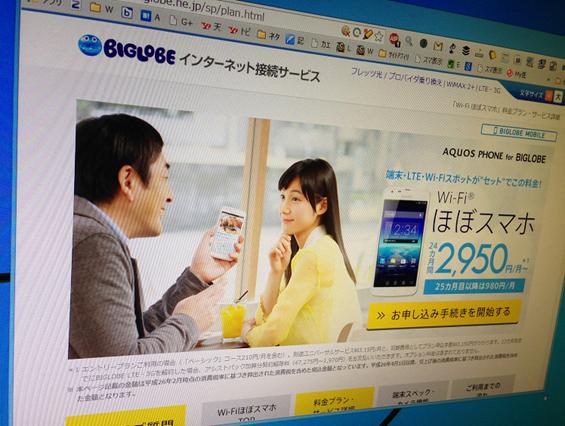 「AQUOS PHONE SH90B」を月額2980円で利用できる「Wi-Fiほぼスマホ」(BIGLOBE)とは?