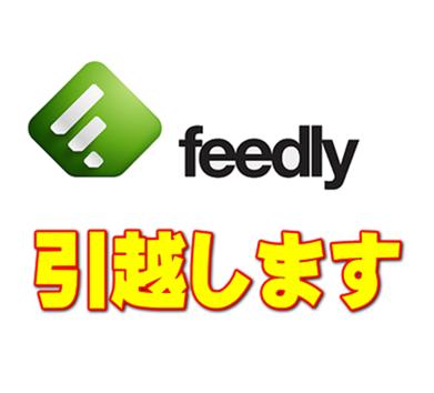 Feedlyの登録RSSを別のアカウントに移行する方法