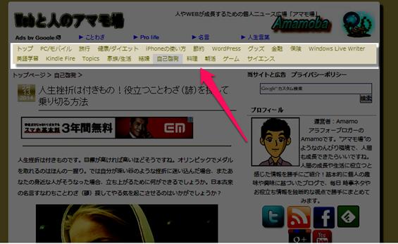 Livedoorブログに内部SEO