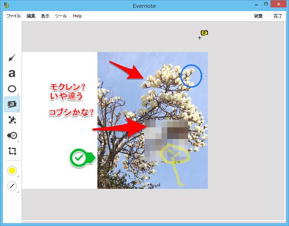 画像 注釈機能が強化された Evernote for Windows