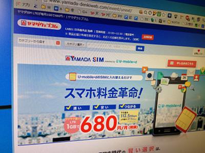 ヤマダ電機の1GBまで月額680円で利用できる「YAMADA SIM powered by U-mobile*d」