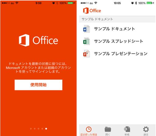 iPhone用のOffice