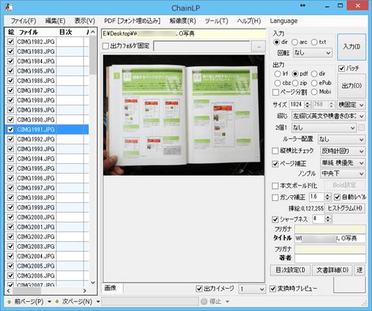 PDFに一括に変換して電子書籍にしてくれるフリーソフトChainLPの使い方