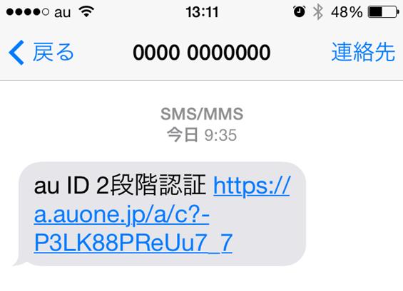 au ID の2段階認証用URLがCメールに送信