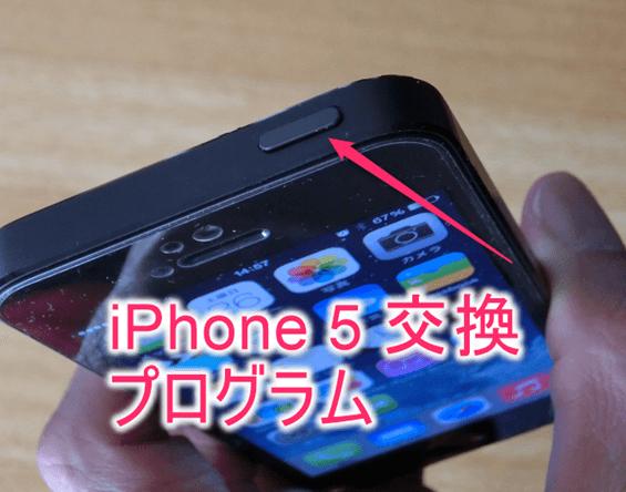 iPhone 5 が交換対象になっているか確認する方法!