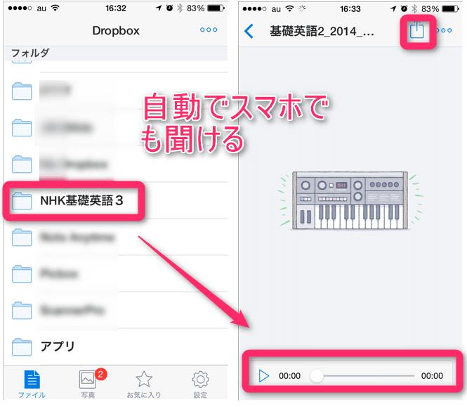 基礎英語のダウンロードファイルをDropbox聴ける
