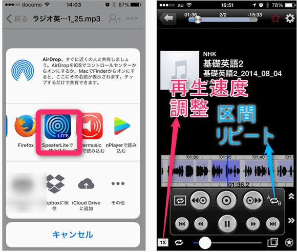 Dropbox からエクスポートしたNHK基礎英語や英会話ダウンロードデータをiPhoneアプリ「Speater」で繰り返し再生して英語をマスターする。