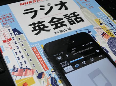 NHK基礎英語をダウンロード 録音してiPhoneで聞く方法