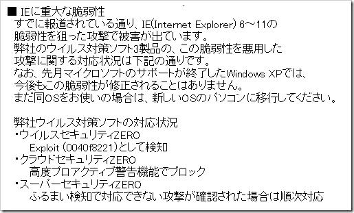 ソースネクスト IE脆弱性に乗じたダイレクトメール