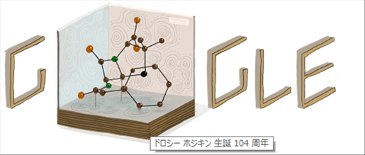 Google ロゴ「ロシー ホジキン」が明らかにしたペニシリンの分子構造