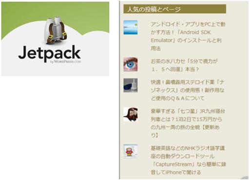 人気記事を表示できるWordPressプラグイン「Jetpack」