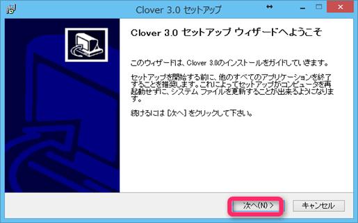 「Clover」インストール