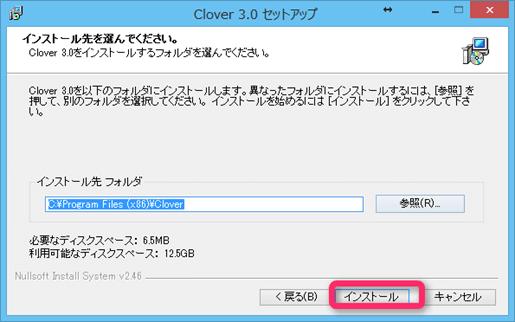 「Clover」インストールの完了