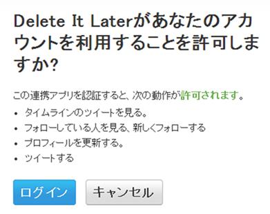 Delete it Later 利用する機能