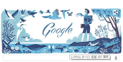 レイチェル カーソン 2014年05月27日 Googleロゴ