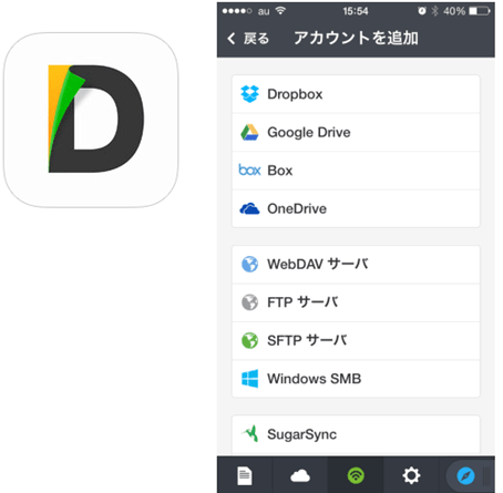 iOSアプリ Documents 5 の使い方