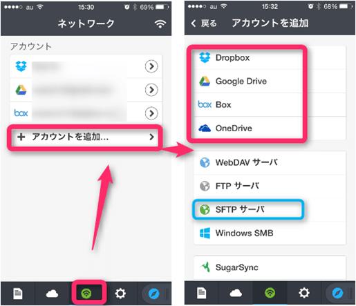 Documents 5対応しているストレージサービス Dropbox、 Google Drive、 Box、 OneDrive(旧SkyDrive)、iCloud 、各種サーバ