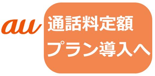 auも通話料金定額制 8月に導入