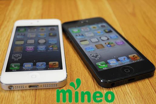 iPhone5でマイネオ(mineo)は使えるかも
