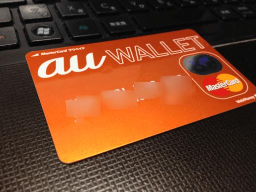 au WALLET(ウォレット) カード