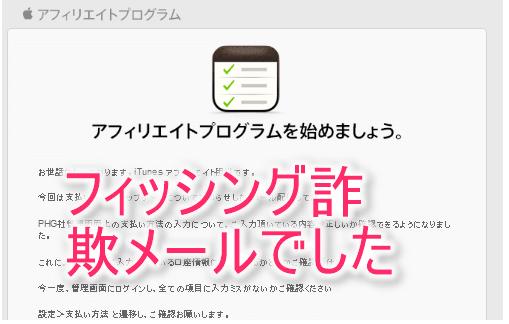 Apple、サポート文書で詐欺メールの見分け方を説 …