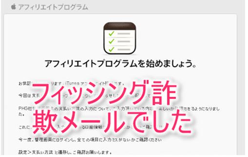 iTunesアフィリエイトを装うフィッシング詐欺サイトへ誘導メール
