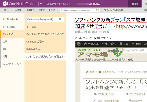 [Google Chrome]拡張編-OneNote Clipper