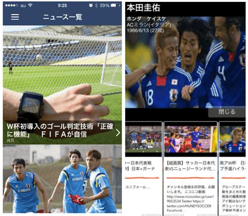 ワールドカップ2014を楽しめるiPhoneアプリ