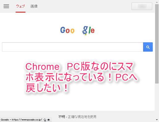 Chromeでユーザーエージェントを切り替える
