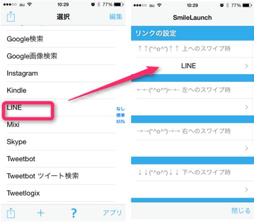 アプリ「LINE」を登録 SmileLaunch+