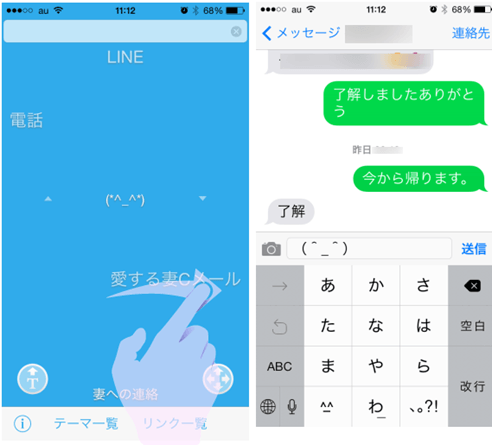 SMSをスワイプで呼び出し SmileLaunch+