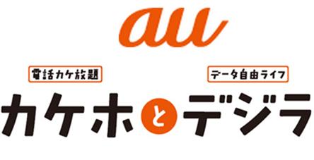 auの新定額プラン「カケホとデジラ」