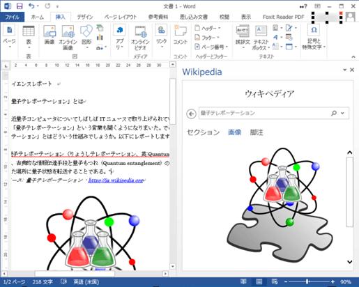 Office専用アプリ(アドイン)「ウィキペディア」
