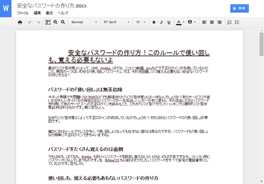 Office文書を直接編集できるChromeの拡張機能 「View and Edit Word, Excel and PowerPoint」