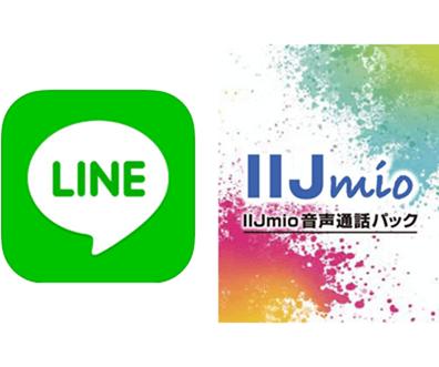 大手3社の「かけ放題」よりも、MVNOOの「みおふぉん」(IIJmio)とLINE電話のほうがお得