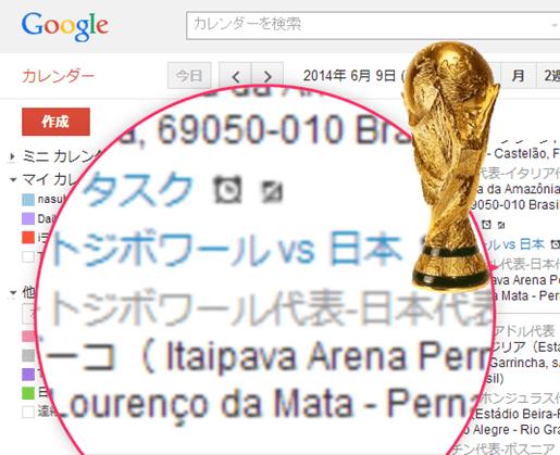 ワールドカップ2014全日程をGoogleカレンダーに登録する方法