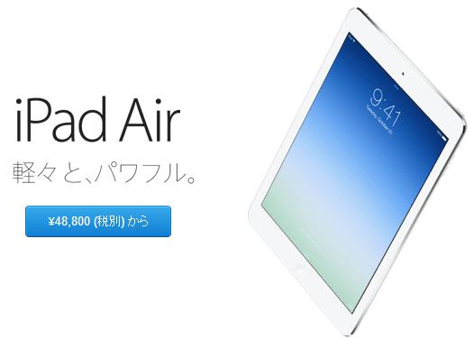 涙!SIMフリーiPadが日本Appleストアから正式発売!輸入版を買っ ...