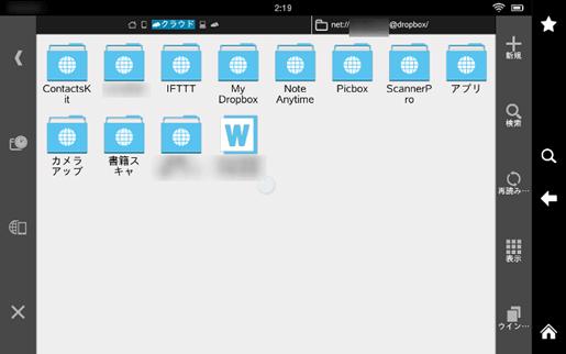 Dropbox内のフォルダやファイルを表示